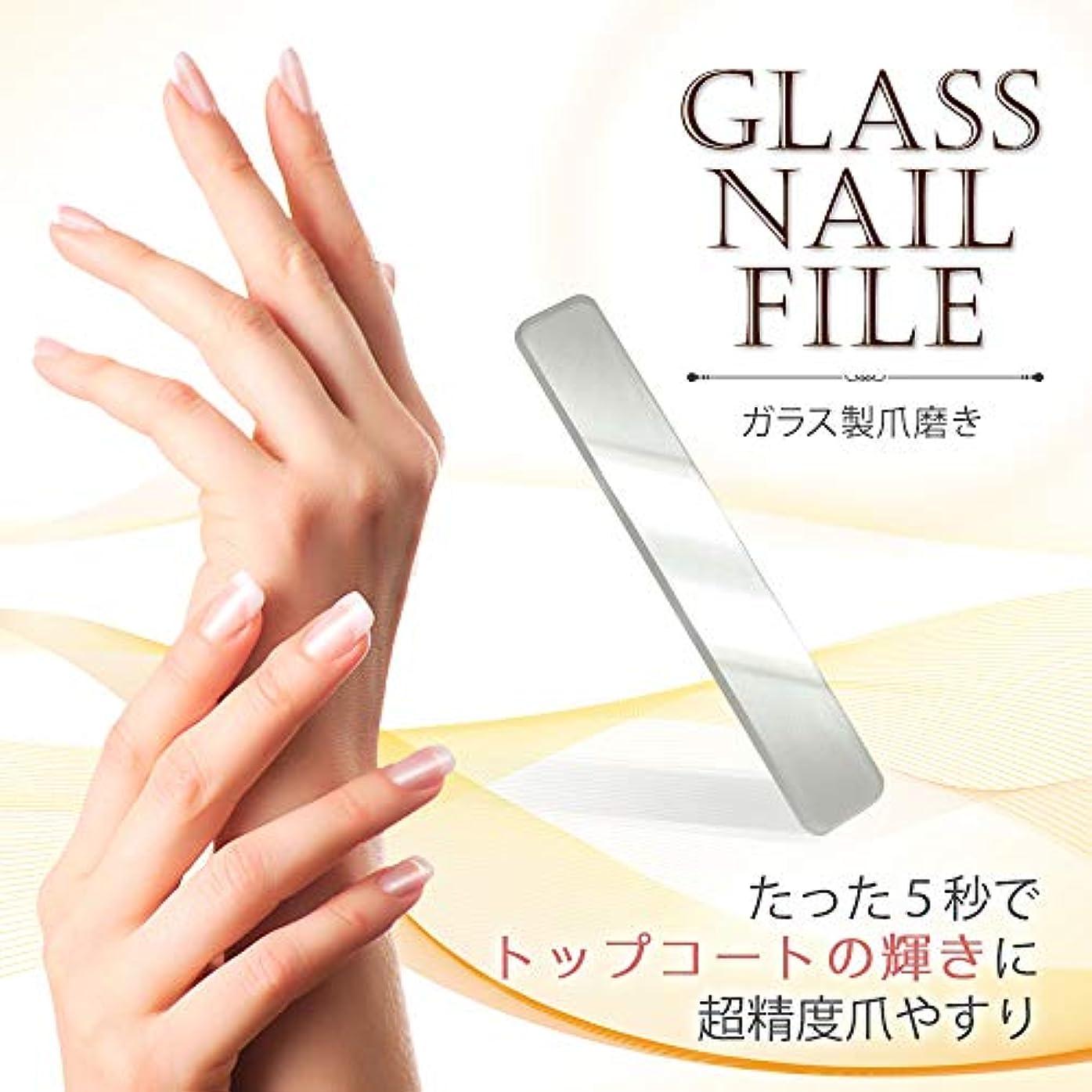 敗北威信究極の5秒で実感 Glass Nail File (ガラス製 爪やすり 爪みがき つめみがき 爪磨き ネイルファイル ネイルシャイナー グラスシャイナー バッファー ネイルケア 爪ケア)