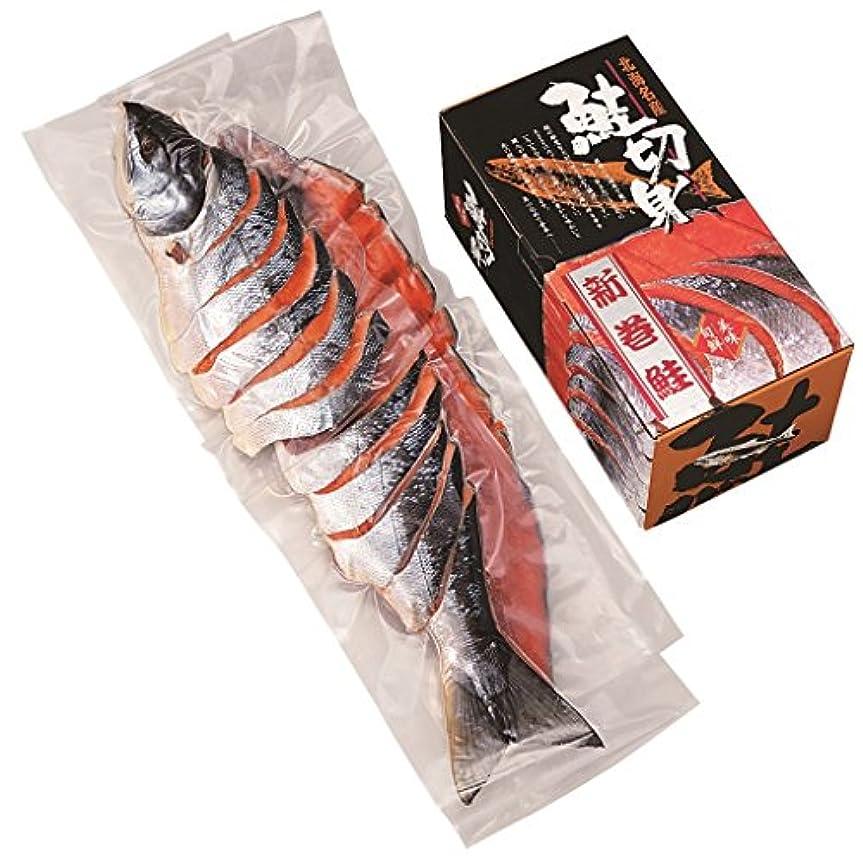 小さいベンチャー悪名高い新巻き鮭 紅鮭 贈答ギフトセット (新巻き鮭姿切り身)