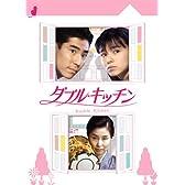 ダブルキッチン [DVD]