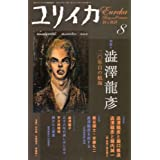 ユリイカ2007年8月号 特集=澁澤龍彦 二〇年目の航海