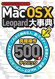 MacOSXLeopard大事典 究極操作テクニック500+α (アスペクトムック)