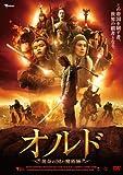 オルド 黄金の国の魔術師 [DVD]