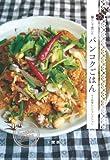 51pxAjPpDPL. SL160  - 新宿三丁目で昼飲みOKのタイ食堂「モモタイ」は安くて旨い本格タイ料理屋だった