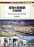 昭和の終着駅 北海道篇: 写真に辿る北の大地の鉄道模様 (DJ鉄ぶらブックス)