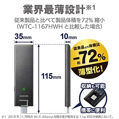 『エレコム WiFi 無線LAN 中継器 11ac/n/a/g/b ac1200 867+300Mbps ブラック 小型モデル デュアルバンド WTC-1167US-B』の5枚目の画像