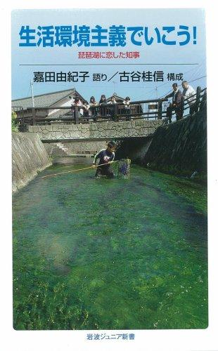 生活環境主義でいこう!―琵琶湖に恋した知事 (岩波ジュニア新書 594)の詳細を見る