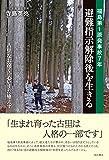 福島第1原発事故7年 避難指示解除後を生きる――古里なお遠く、心いまだ癒えず