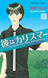彼はカリスマ 分冊版(1) (なかよしコミックス)