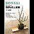 BONSAI 感じる・造る・飾る 四季のミニ盆栽