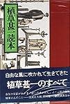 植草甚一読本 (1975年)