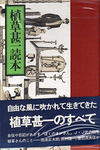 植草甚一読本 (1975年)の詳細を見る