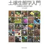 土壌生態学入門―土壌動物の多様性と機能