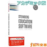 Steinberg スタインバーグ / Cubase Pro 9 アカデミック版 DAWソフトウェア