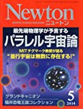 Newton (ニュートン) 2014年 05月号 [雑誌]
