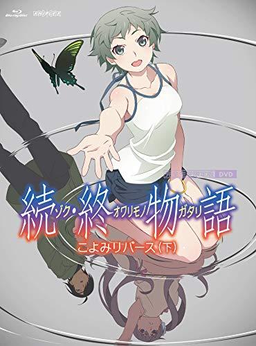 「続・終物語」こよみリバース 下(完全生産限定版) [DVD]
