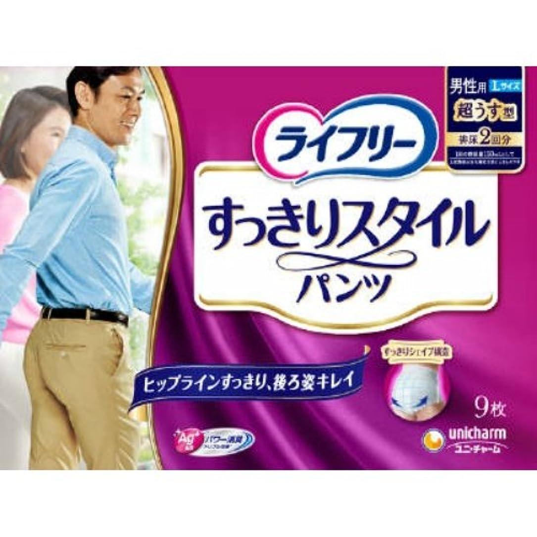 移行り見捨てられたライフリー すっきりスタイルパンツ男 L 9枚【6個セット(ケース販売)】