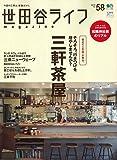 世田谷ライフマガジン 58 (エイムック 3453)