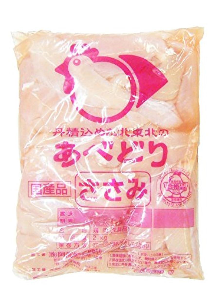 反応する壊滅的な明日国産鶏肉 ささみ 2kg ササミ 冷蔵品 あべどり 十文字鶏 業務用 特選若鶏 ブロイラー