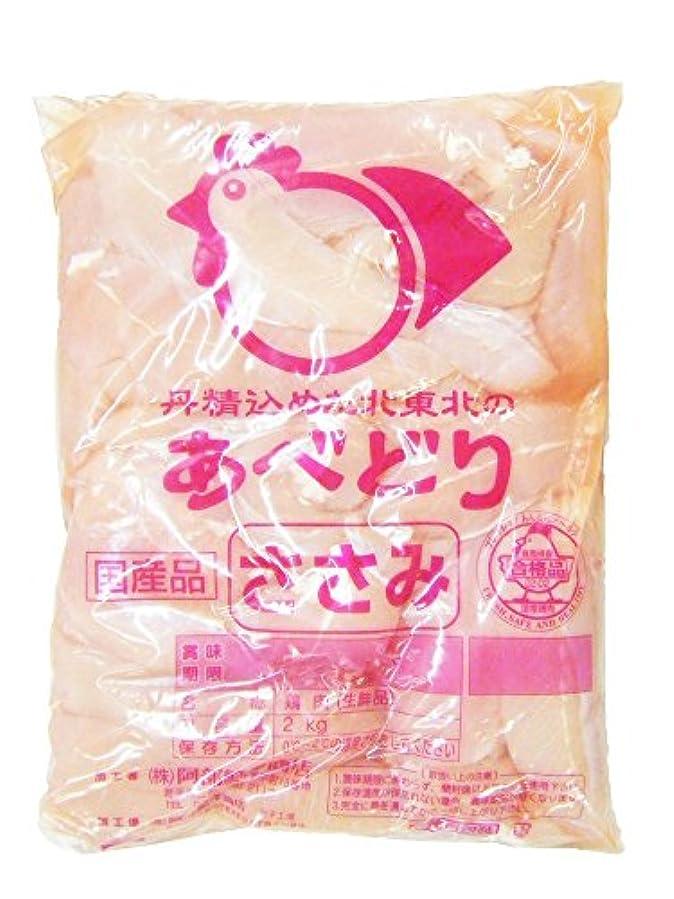 新聞田舎怠な国産鶏肉 ささみ 2kg ササミ 冷蔵品 あべどり 十文字鶏 業務用 特選若鶏 ブロイラー