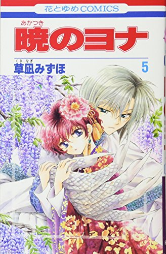 暁のヨナ 5 (花とゆめCOMICS)の詳細を見る