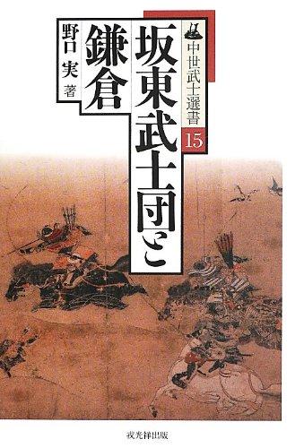 坂東武士団と鎌倉 (中世武士選書)の詳細を見る