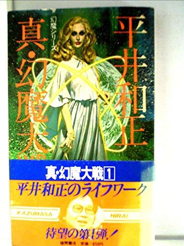 真幻魔大戦〈1〉ビッグ・プロローグ (徳間文庫)の詳細を見る