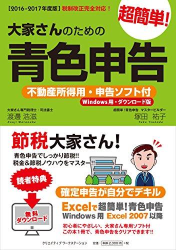 【2016-2017年度版】大家さんのための超簡単!青色申告...