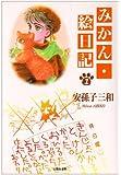 みかん・絵日記 (第1巻) (白泉社文庫)