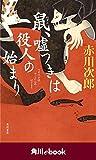 鼠、嘘つきは役人の始まり (角川ebook) 「鼠」シリーズ