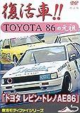 トヨタ レビン・トレノAE86 復活車TOYOTA86の元祖 改訂版 [DVD]