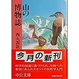 山の博物誌 (中公文庫)