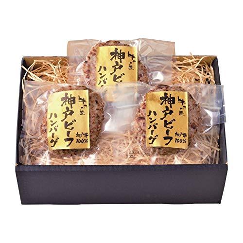 牛乃匠 神戸ビーフハンバーグ 1822-35 【惣菜 レトルト 小分け 個包装 詰め合わせ ギフトセット 贈り物】