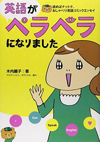 英語がペラペラになりました読めばナットク、おしゃべり英語コミックエッセイ (MF comic essay)の詳細を見る