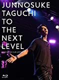 【メーカー特典あり】TO THE NEXT LEVEL ~ OFFICIAL FAN CLUB LIMITED[Blu-ray]【特典:ポスター付】