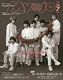 ちっこいMyojo 2020年 07 月号 [雑誌] (Myojo(ミョージョー) 増刊)