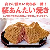 【たい焼き】桜あん(さくら) たい焼き 1匹