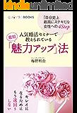 恋活サプリ人気婚活セミナーで教えられている最短「魅力アップ」法 「自分史上最高にステキ!」な女性への4Step 恋活サプリBOOKS