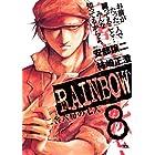 RAINBOW(8) (ヤングサンデーコミックス)