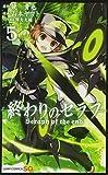 終わりのセラフ 5 (ジャンプコミックス)