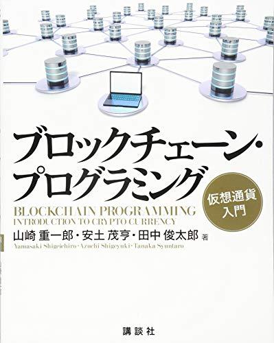 ブロックチェーン・プログラミング 仮想通貨入門 (KS情報科学専門書)