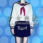 『少女喪失-syojosoushitsu-』[TYPE C(通常盤)](在庫あり。)