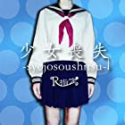 『少女喪失-syojosoushitsu-』[TYPE C(通常盤)](通常1~2営業日以内に発送)