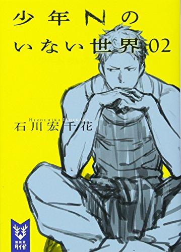 少年Nのいない世界 02 (講談社タイガ)の詳細を見る