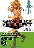 BAMBOO BLADE 5巻 (デジタル版ヤングガンガンコミックス)