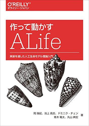 作って動かすALife ―実装を通した人工生命モデル理論入門