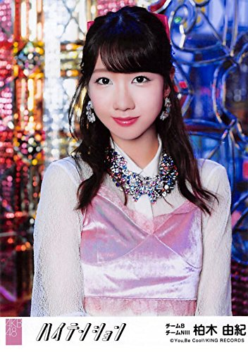 【柏木由紀】 公式生写真 AKB48 ハイテンション 劇場盤...