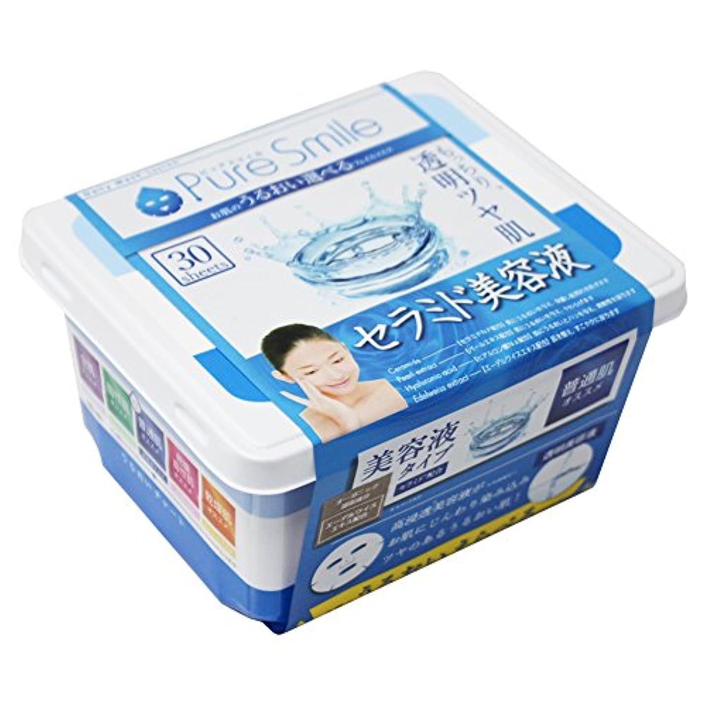 リングバック回路ワーディアンケースPureSmile(ピュアスマイル) フェイスパック エッセンスマスク 30枚セット セラミド美容液?3S03