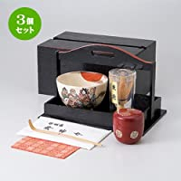 3個セット 茶道具(茶箱)手提茶箱揃 [ 26.2 x 17.1 x 17.1cm ] 【 茶道具 】 【 茶道具 抹茶 茶道 茶器 】