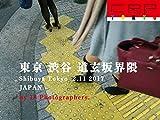 CRP TOKYO JAPAN  SHIBUYA 道玄坂界隈 2017年2月11日  BY 18PHOTOGRAPHERS (cro)