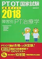 PT/OT国家試験必修ポイント 障害別PT治療学 2018